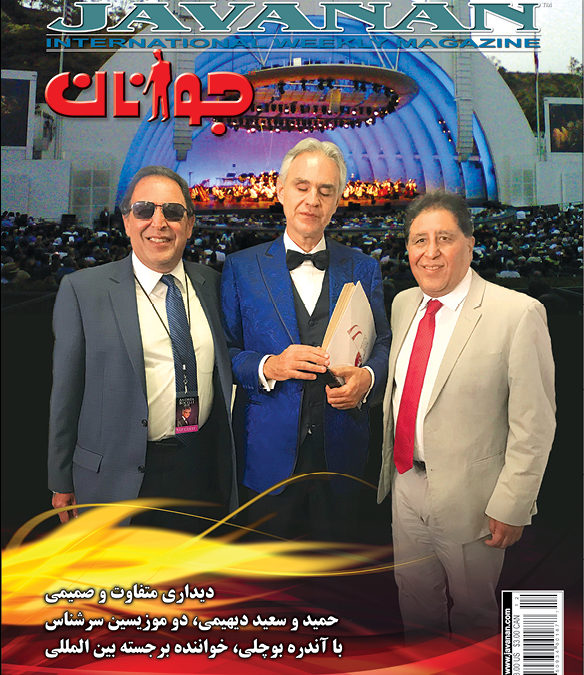Story about Saeed and Hamid Deihimi on Javanan Magazine